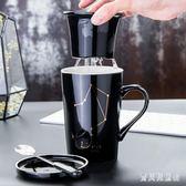 陶瓷杯帶蓋勺泡茶杯過濾咖啡杯簡約情侶水杯 BF3861『寶貝兒童裝』