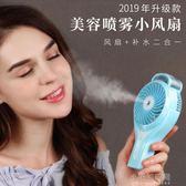 空調噴霧小風扇迷你可充電學生宿舍手持usb噴水小型便攜式電風扇『小宅妮時尚』