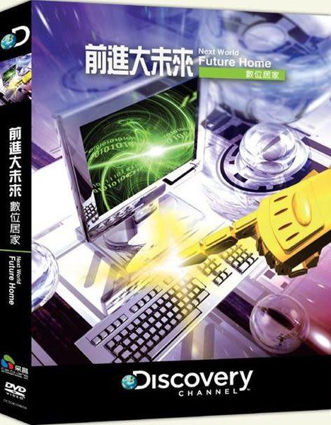 前進大未來:數位居家 DVD (音樂影片購)
