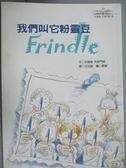 【書寶二手書T1/兒童文學_KDJ】我們叫它粉靈豆_王心瑩, 安德魯.克萊門斯
