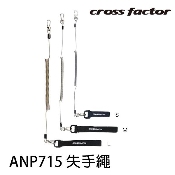 漁拓釣具 浜田Cross Factor ANP715 S (失手繩)