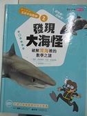 【書寶二手書T1/兒童文學_JMP】生活中的數學2-發現大海怪_溫蒂‧克萊姆森、大衛‧克萊姆森、