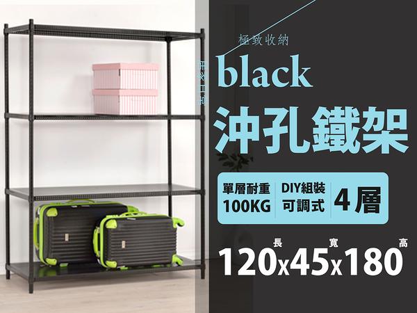 空間特工 烤漆黑 鐵架 120x45x180 四層高耐重型沖孔鐵架 層架 收納架 鐵架 PB12045D4