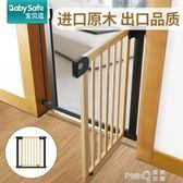 樓梯護欄兒童安全門欄實木寶寶防護欄嬰兒廚房圍欄柵欄門CY 【pinkq】