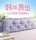 雙人床頭靠墊抱枕沙發大靠背軟包榻榻米 純棉可拆洗床上靠枕護腰BL 全館八折柜惠
