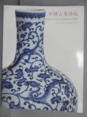 【書寶二手書T3/收藏_QLY】POLY保利_中國古董珍玩_2019/1/6