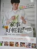 【書寶二手書T6/設計_XAS】家事好輕鬆:收納?採買?烹飪?打掃的最新終極技巧_本多弘美