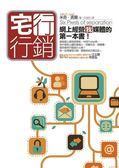 (二手書)宅行銷:網上經營「我」媒體的第一本書