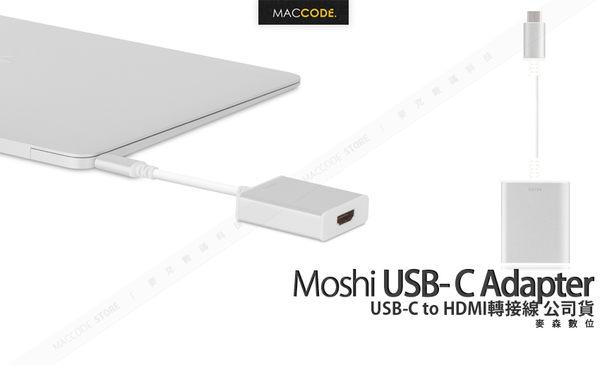 Moshi USB-C to HDMI 轉接線 公司貨 現貨