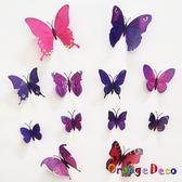 壁貼【橘果設計】3D立體磁性蝴蝶(紫色)DIY壁貼 牆貼 壁紙 壁貼 室內設計 裝潢 壁貼