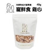 寵鮮食 冷凍熟成犬貓零食-雞心40g