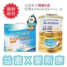 益富 易能充 未洗腎適用 45gx30包/盒
