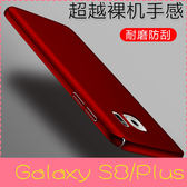 【萌萌噠】三星 Galaxy S8 / S8 Plus 裸機手感 簡約純色素色保護殼 微磨砂防滑硬殼 手機殼 手機套
