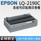 EPSON LQ-2190C 高速點矩陣印表機