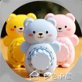 小熊定時器機械發條計時器 廚房做飯溫奶提醒器寶寶提示鬧鐘「多色小屋」