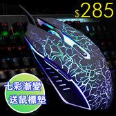 滑鼠 機械競技滑鼠 發光版滑鼠 家用辦公鼠標 【限時88折】