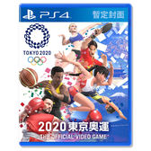 PS4 2020 東京奧運 The Official Video Game《中文版》