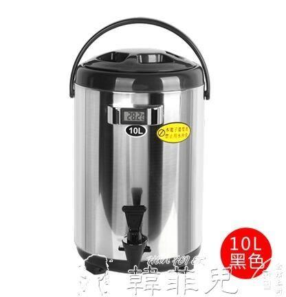 保溫奶茶桶 10升保溫桶冰桶商用奶茶保溫桶10l奶茶店冰桶開水保溫桶不銹鋼12L mks韓菲兒