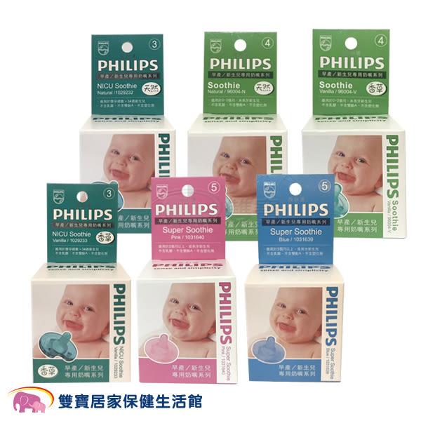 美國原裝 PHILIPS 飛利浦 奶嘴 安撫奶嘴 盒裝 嬰兒奶嘴 香草奶嘴 3號 4號 5號