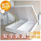 【YUDA】限時特賣 純白色【安全裝置+專利波麗漆】5尺雙人掀床組 床架 (床頭箱+掀床)2件組