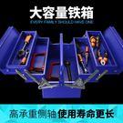 三層工具箱鐵手提式多功能維修工具收納箱Y...