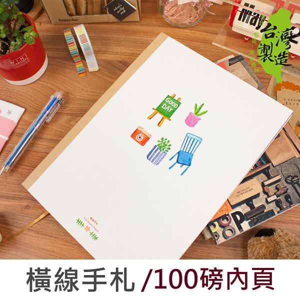 珠友網購限定 NB-18202 (雜誌尺寸) 橫線手札/筆記/記事本/56張