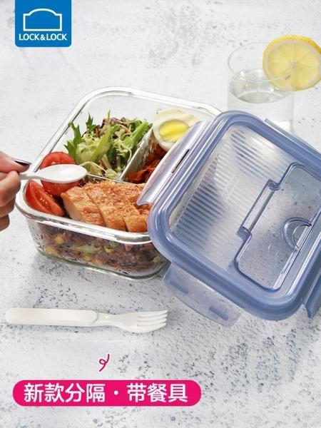 樂扣樂扣玻璃飯盒旗艦店便當盒分隔型保鮮盒微波爐分格上班族餐盒 艾瑞斯居家生活