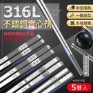 316L不鏽鋼實心筷 5雙入 一體成型防滑防燙 耐腐蝕 筷子鋼筷長筷【AA0301】《約翰家庭百貨