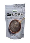 統一生機~高鈣黑芝麻粉300公克/包