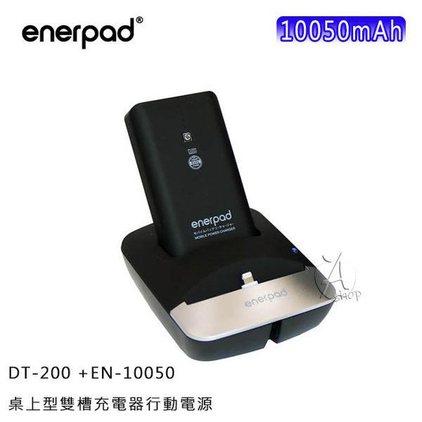 【A Shop】 enerpad DT-200 +EN-10050 桌上型雙槽充電器行動電源 10050mAh