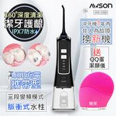 【日本AWSON歐森】USB充電式健康沖牙機/洗牙機(AW-2100)+贈Runve潔顏儀 QQ蛋