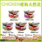 *WANG*【24罐入】《聖萊西》CHICKEN愛狗天然食70g