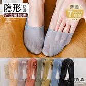 7雙 襪子女船襪淺口隱形純棉底硅膠防滑蕾絲網眼薄款潮短襪【毒家貨源】