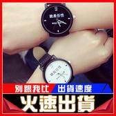 [24hr-快速出貨]  韓國 大錶盤 早安 晚安 情侶 文字 復古 男女 情侶 手錶 學生 錶  對錶