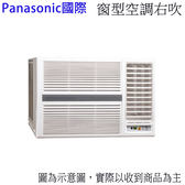 【Panasonic國際】3-5坪右吹定頻冷專窗型冷氣CW-N22S2