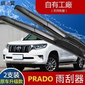 Toyota專用于豐田普拉多PRADO雨刷器片後霸道2700膠條08-12-15款16雨刷  萬客居