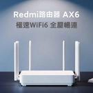 預購【小米】Redmi路由器AX6 Wi...