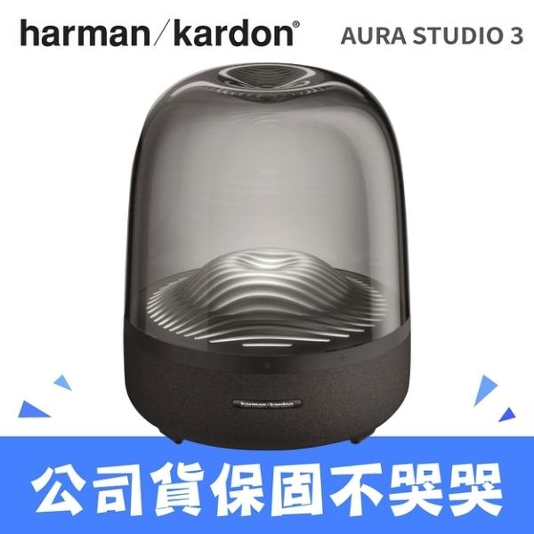 【公司貨】Harman Kardon 無線藍牙喇叭 經典水母喇叭第三代 Aura Studio 3