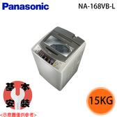 【Panasonic國際】15公斤 直立式定頻洗衣機 NA-168VB-L 免運費