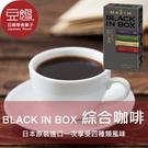 【豆嫂】日本咖啡 AGF BLACK IN BOX 綜合即溶咖啡(8入)