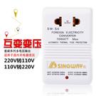 星威S6電源轉換器變壓器220V轉110V互變壓器電動牙刷手機轉壓插座110V電壓