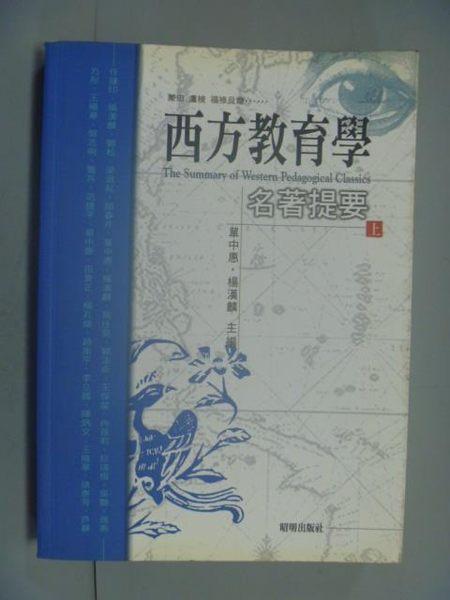 【書寶二手書T8/大學教育_GDL】西方教育學名著提要 上_單中惠、楊漢麟