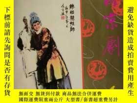 二手書博民逛書店罕見中國京劇1994年第4期#11 梅蘭芳金獎大賽專輯Y1738