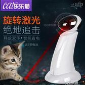 自動逗貓器afp激光燈玩具 紅外線逗貓玩具電動逗貓棒 貓咪激光燈 3C優購igo