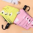 學生雨傘全自動晴雨兩用折疊傘女兒童防曬防紫外線太陽傘男遮陽傘