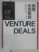 【書寶二手書T1/投資_ERI】創業投資聖經-Startup募資、天使投資人、投資契約、談判策略全方位