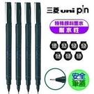 UNI pin01-200代用針筆