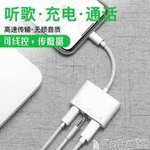 手機充電線  蘋果7耳機轉接頭iphone7轉接線X充電聽歌二合一8plus轉換8分線器 寶貝計畫