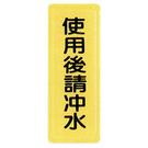 新潮指示標語系列  TS貼牌-使用後請沖水TS-319 / 個