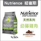 Nutrience紐崔斯〔INFUSION天然幼貓糧,2.27kg,加拿大製〕